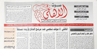 A January 2011 issue of an Iraqi daily newspaper is set out on a table of African and Middle Eastern Reading Room and Division; daily newspapers are items the Library of Congress' overseas offices collect