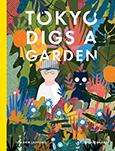 Cover of Tokyo Digs a Garden, by Jon-Erik Lappano and Kellen Hatanaka