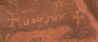 Mount Sinai, Egypt, pilgrim cross and Armenian inscription