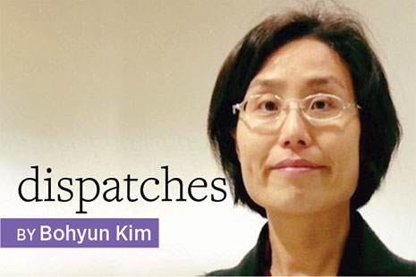 Dispatches, by Bohyun Kim
